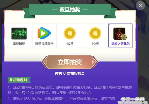 WeGame缤纷双旦抽1~3Q币 腾讯视频周卡 优惠福利 第2张