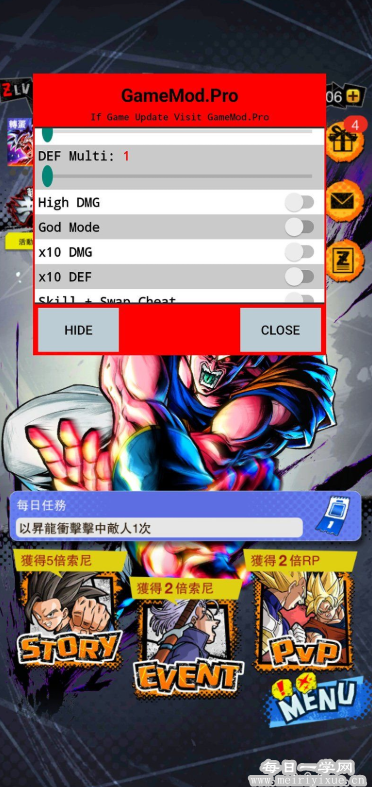 【安卓游戏】Dragon Ball Legends 七龙珠激战传说V2.1.0MOD修改版 游戏相关 第3张