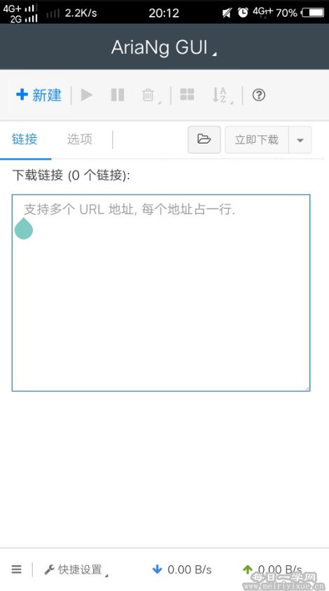 AriaNgGUI_v1.1.1 修改百度云盘限速,高速下载 手机应用 第4张