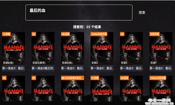 【盒子应用】极光TV v1.2,无广告免费看最新最全影视剧综艺动漫 盒子应用 第3张