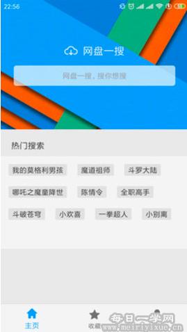 【安卓】网盘搜一搜v2.9.2,网盘内容想搜就搜 手机应用 第2张