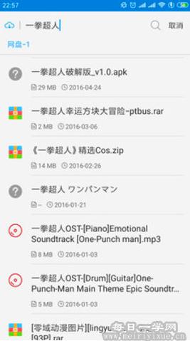 【安卓】网盘搜一搜v2.9.2,网盘内容想搜就搜 手机应用 第3张