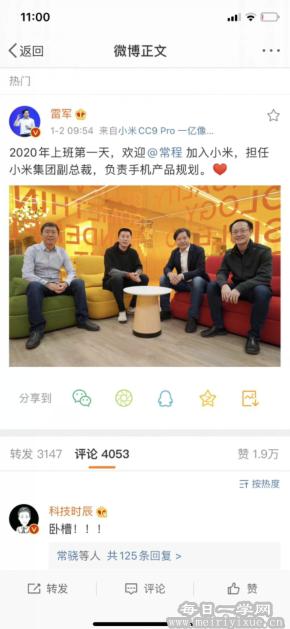 image.png 联想万磁王常程,正式加入小米 科技资讯