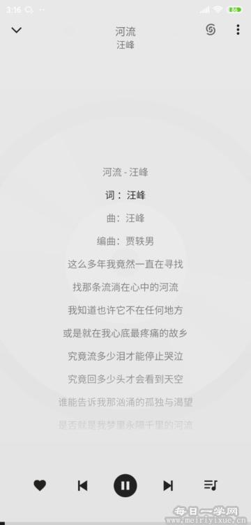 【安卓】轻听v1.2.23,腾讯出品本地音乐播放器,超级好用 手机应用 第3张