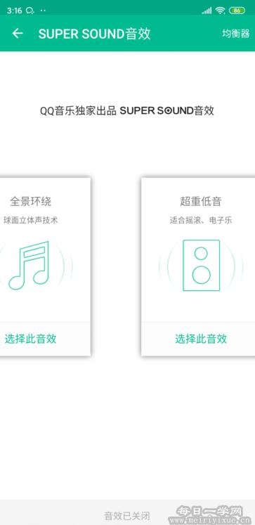 【安卓】轻听v1.2.23,腾讯出品本地音乐播放器,超级好用 手机应用 第4张