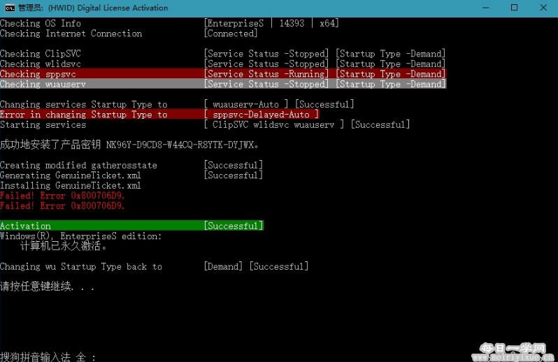 Microsoft Activation Scripts v1.2,Win10永久激活 电脑软件 第2张