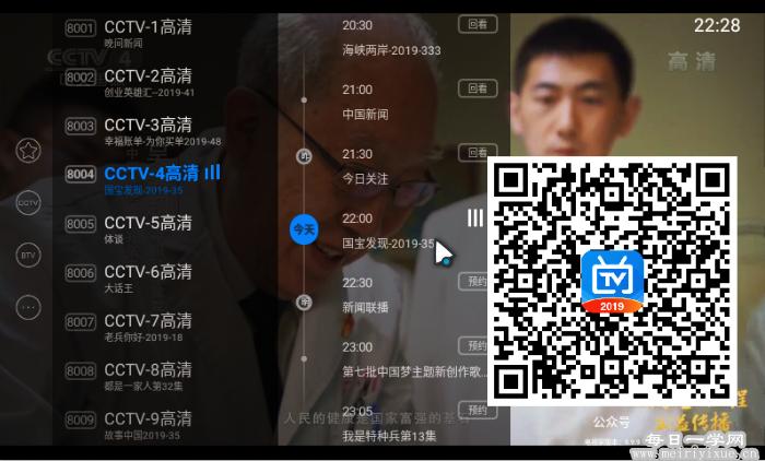 【盒子应用】电视家v3.4.22,去广告频道,解锁高级频道 盒子应用 第2张