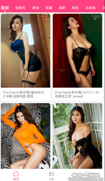 【安卓】艳图v1.1去广告修改版,和美之图一样的,全是漂亮妹子 手机应用 第2张