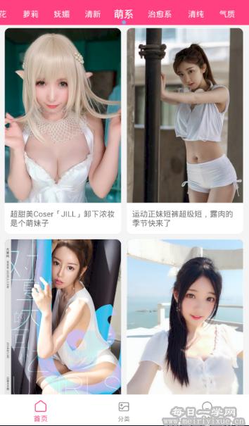 【安卓】艳图v1.1去广告修改版,和美之图一样的,全是漂亮妹子 手机应用 第4张