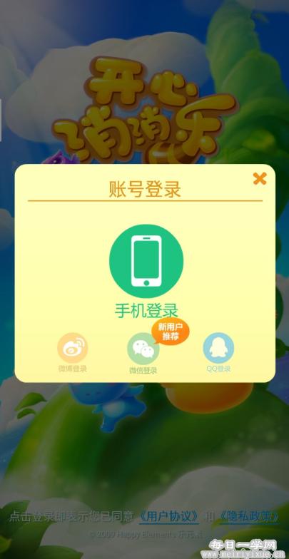 【安卓游戏】开心消消乐v1.7.1,无限资源版 游戏相关 第2张