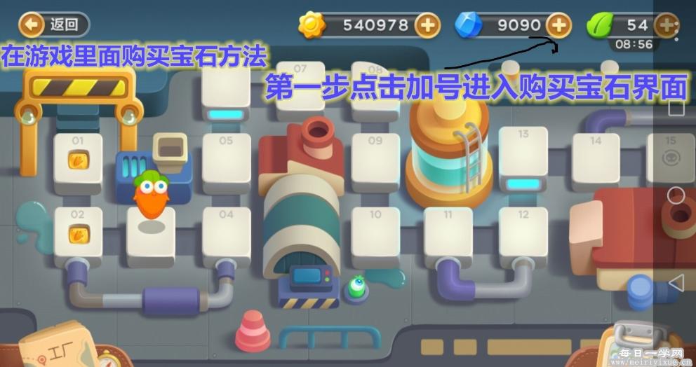 【安卓游戏】保卫萝卜3内购破解版 游戏相关 第2张