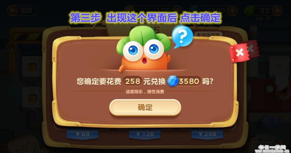 【安卓游戏】保卫萝卜3内购破解版 游戏相关 第4张
