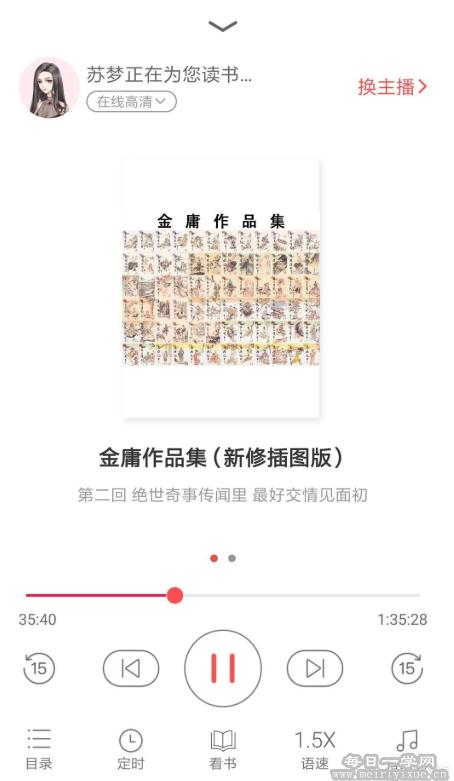 【安卓】目前可用的听书神器,无需root下载离线语音包 手机应用 第3张