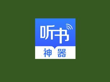 【安卓】目前可用的听书神器,无需root下载离线语音包