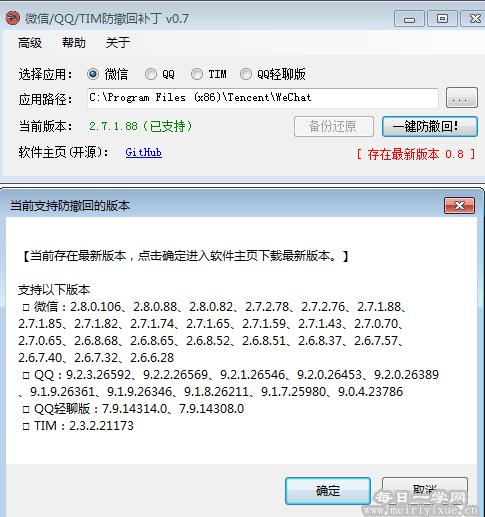 【windows】微信/QQ/TIM/QQ轻聊版全版本防撤回软件 手机应用 第2张