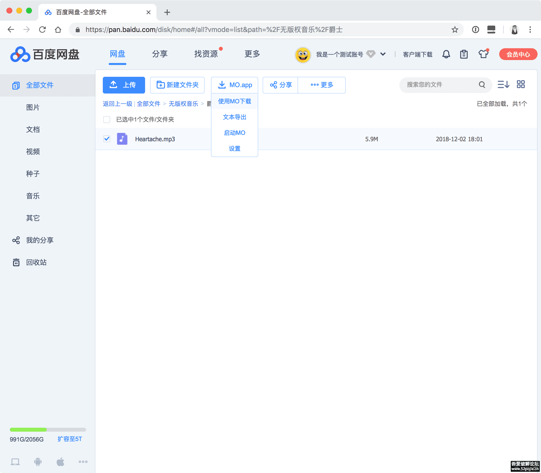 【windows】Motrix v1.4.1,又一款强大的下载工具,支持百度网盘满速! 电脑软件 第5张