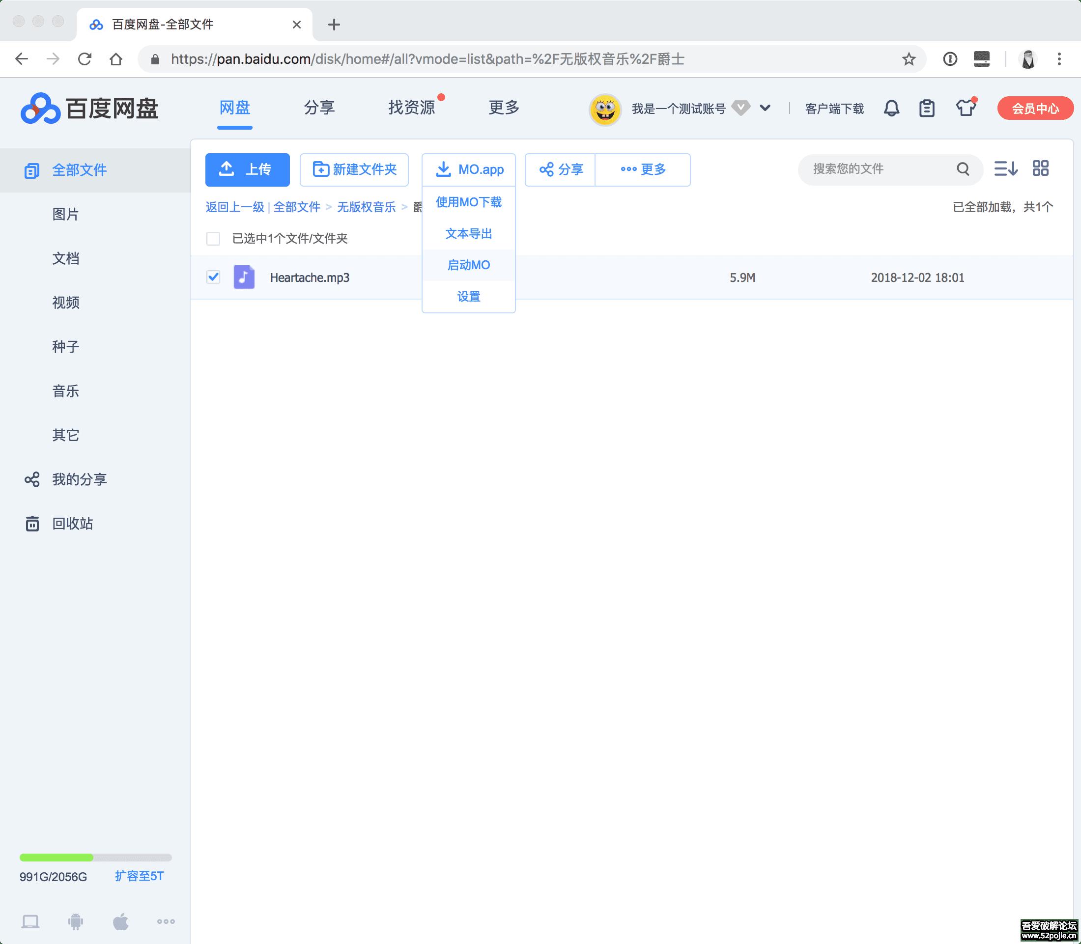 【windows】Motrix v1.4.1,又一款强大的下载工具,支持百度网盘满速! 电脑软件 第7张