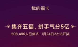 支付宝福卡抽6.66元心愿红包