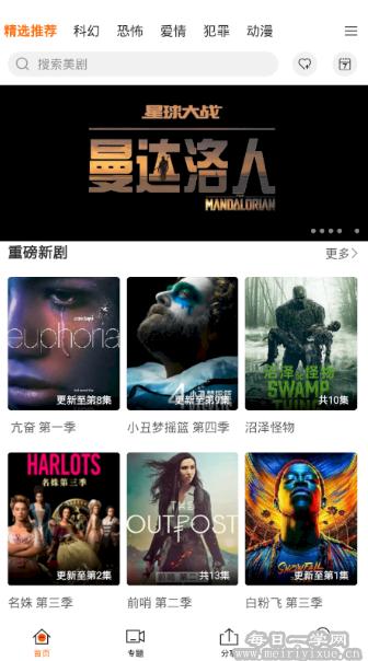 【安卓】阿哥美剧v1.0.627去广告版,看最新最全美剧选这个就行了! 手机应用 第2张