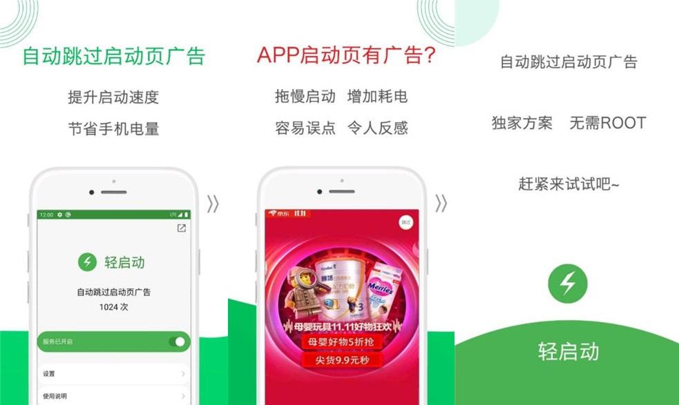 【安卓】轻启动 v2.8.2 修改完整版 手机应用 第3张