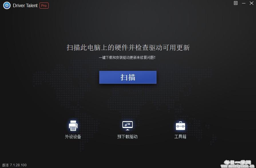 【windows】驱动人生海外版Driver Talent Pro v7.1.28.100绿色版 电脑软件 第3张