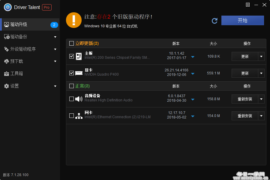 【windows】驱动人生海外版Driver Talent Pro v7.1.28.100绿色版 电脑软件 第2张