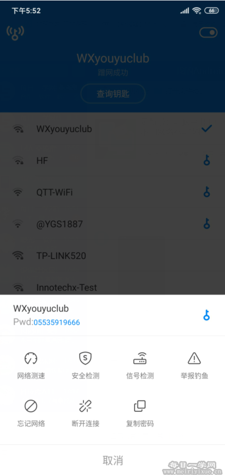 【安卓】最新可用的WiFi万能钥匙显密码版,放假在家蹭网必备 手机应用 第2张
