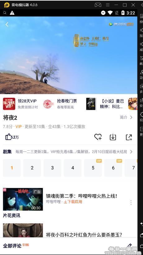 【安卓】腾讯视频v8.2.7,去广告版 手机应用 第2张