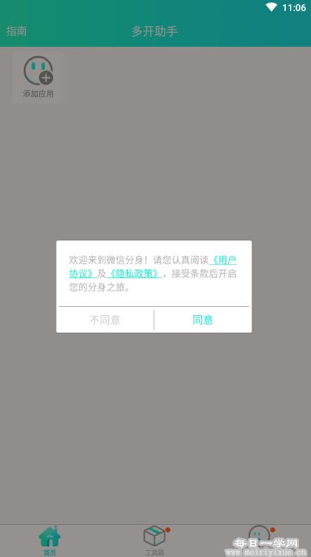 【安卓】多开助手v6.8.0.0917会员破解版 手机应用 第3张