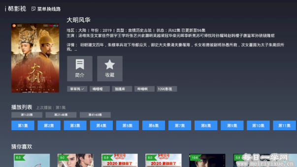 【盒子应用】i酷影视v1.2.7最新版,速度超级快的智能电视观影神器 盒子应用 第4张
