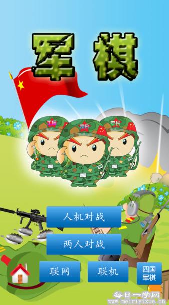 【安卓游戏】军旗v1.55MOD去广告版,可以人机对战 游戏相关 第2张
