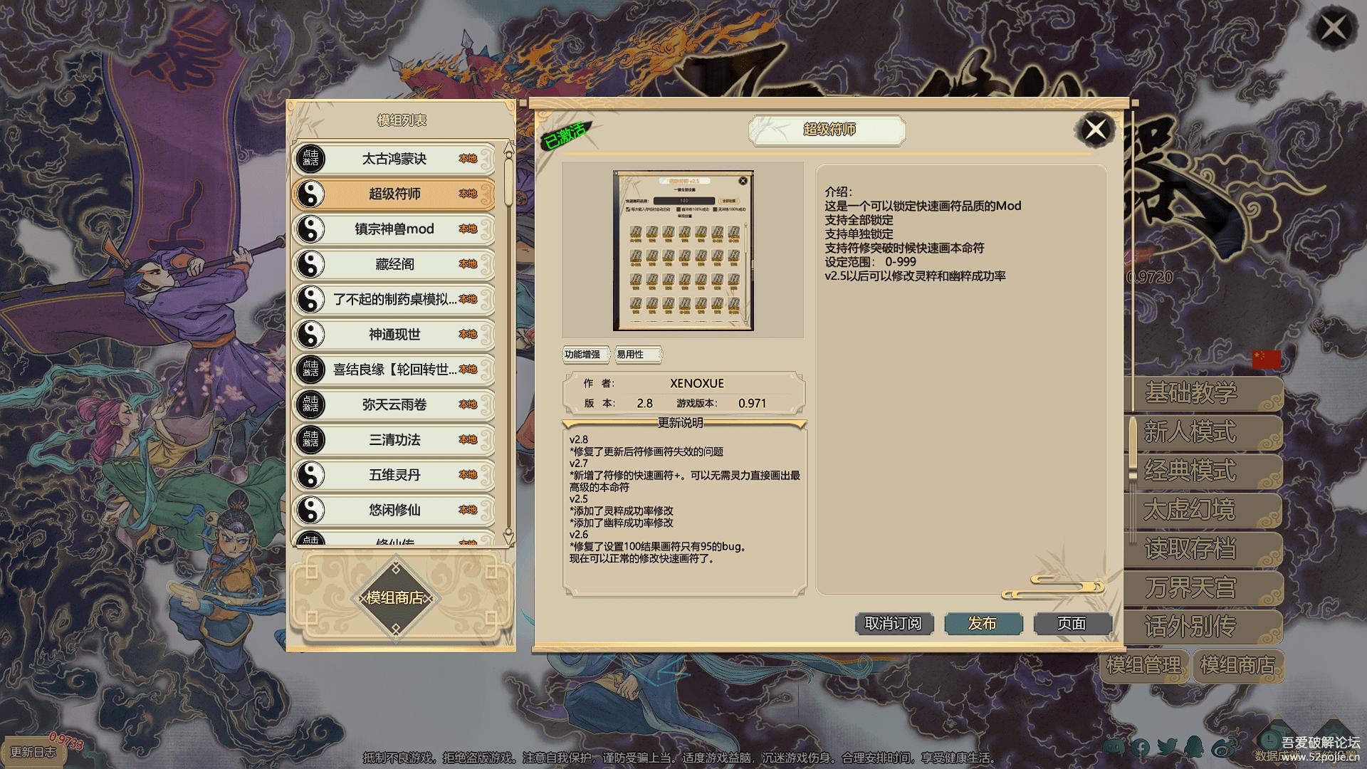 【win游戏】了不起的修仙模拟器0.9734版,带修改器