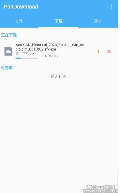 【安卓】【更新】百度网盘下载器,pandownload安卓版v1.2.8 手机应用 第2张