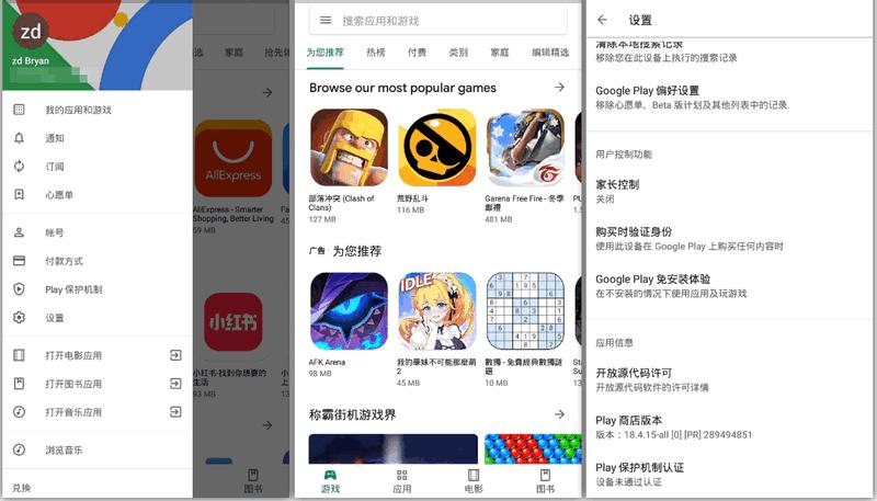 【安卓】谷歌Play商店 v18.4.15 官方版及GMS安装器