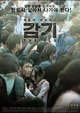 【电影推荐】韩剧流感在线观看,免费高清
