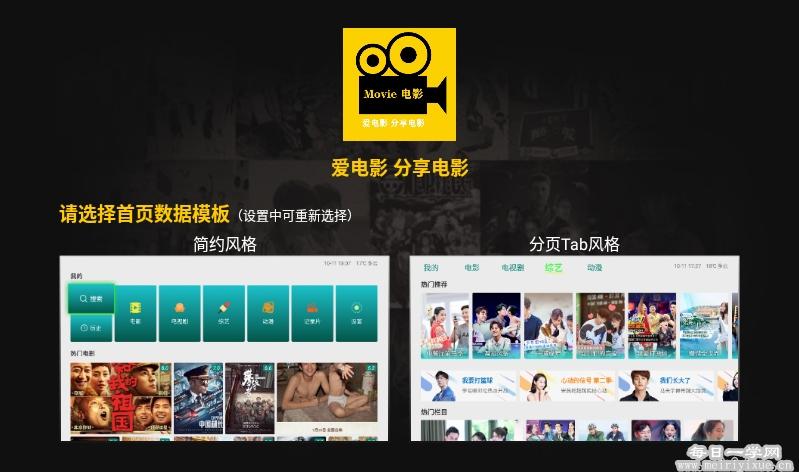 【盒子应用】TV影院 v1.5.1,智能电视上免费看全网影视的软件 盒子应用 第2张