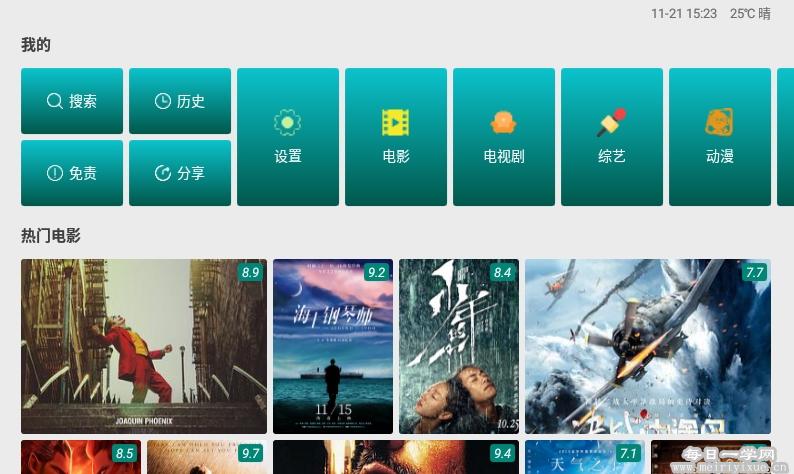 【盒子应用】TV影院 v1.5.1,智能电视上免费看全网影视的软件 盒子应用 第3张