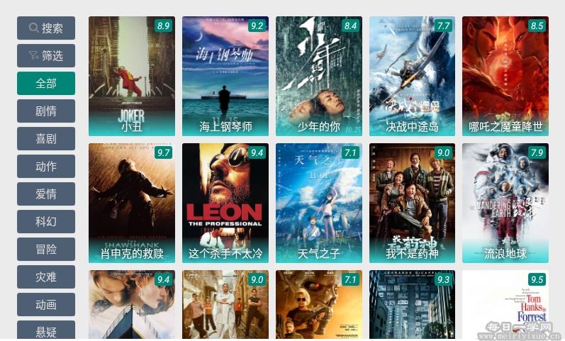 【盒子应用】TV影院 v1.5.1,智能电视上免费看全网影视的软件 盒子应用 第4张