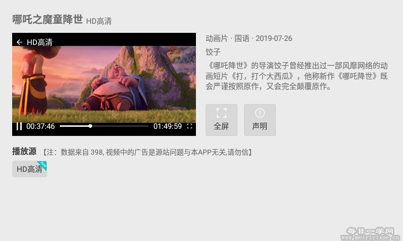 【盒子应用】TV影院 v1.5.6.3,智能电视上免费看全网影视的软件 盒子应用 第6张