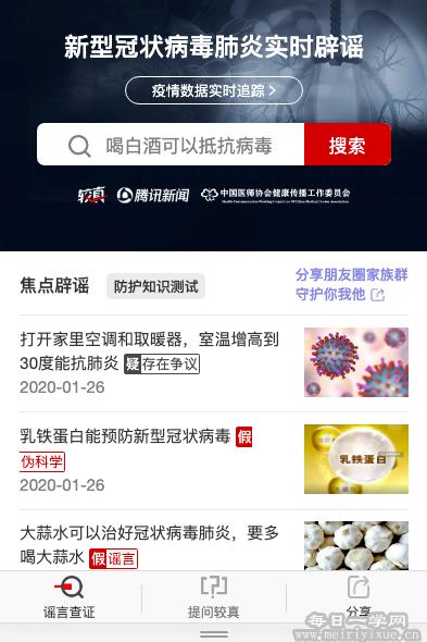 武汉肺炎官方辟谣系统