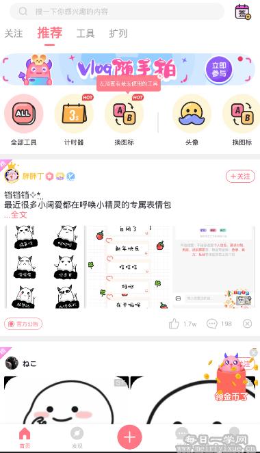 【安卓】小精灵美化v5.0.4破解会员版, QQ美化辅助工具 手机应用 第2张