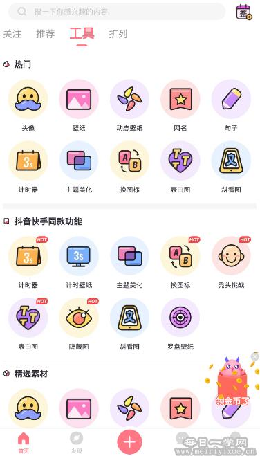 【安卓】小精灵美化v5.0.4破解会员版, QQ美化辅助工具 手机应用 第3张