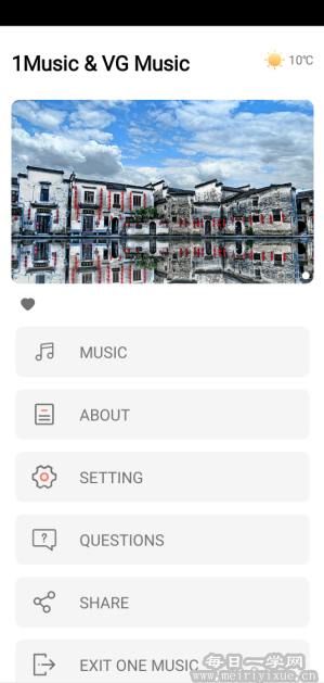 【安卓】OneMusic官方最新版v1.8,免费下载听高清无损音乐 手机应用 第2张