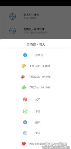 【安卓】OneMusic官方最新版v1.8,免费下载听高清无损音乐 手机应用 第4张