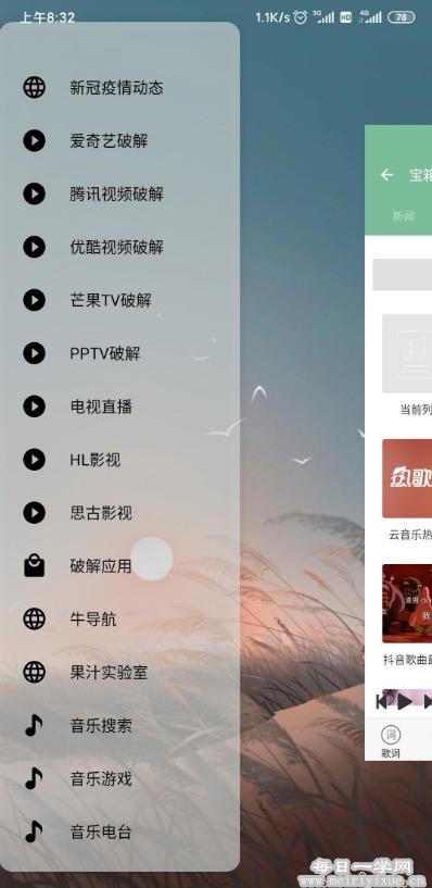 【安卓】ONE·宝箱,超多实用功能合集的宝箱 手机应用 第4张