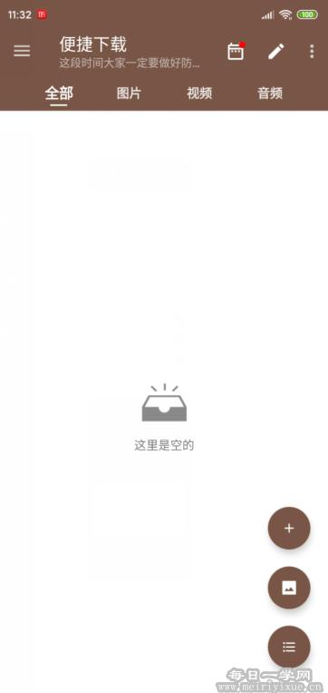 【安卓】 便捷下载v4.0.0高级版,轻松下载微博视频,微信公众号视频 手机应用 第2张