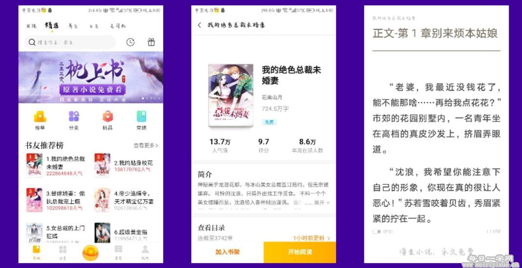 【安卓】全民小说v4.0最新破解版,免费看全网小说 手机应用 第2张