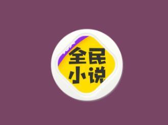 【安卓】全民小说v4.0最新破解版,免费看全网小说 手机应用 第1张