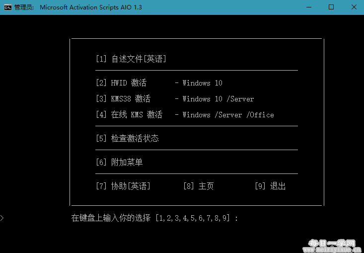【windows激活】Microsoft Activation Scripts v1.4 MAS激活神器汉化版本激活脚本