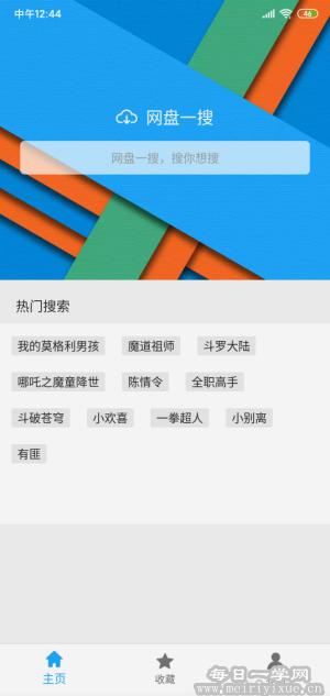 【安卓】网盘一搜v2.9.4去广告版,网盘和磁力搜索二合一 手机应用 第2张